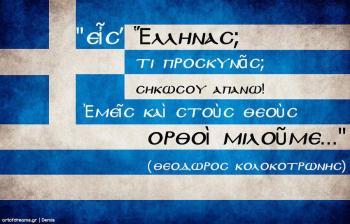 Αποτέλεσμα εικόνας για σημαία ελληνικής επανάστασης