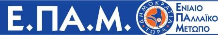 Λογότυπο ΕΠΑΜ -banner