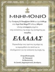 μνημίνιο