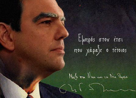 tsipras-andreas2