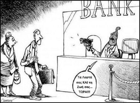 Χαμός-στις-τράπεζες-440x325