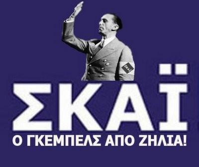 ΣΚΑΙ skai