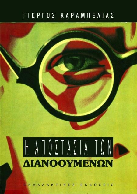 exofyllo-apostasia-giorgos