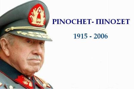 pinocet_exofyllo