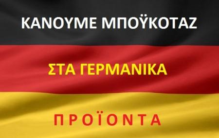 boikotaz sta germanika proionta