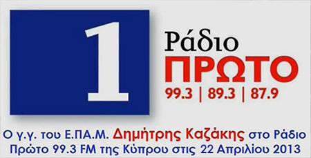 kazakis-radio-proto