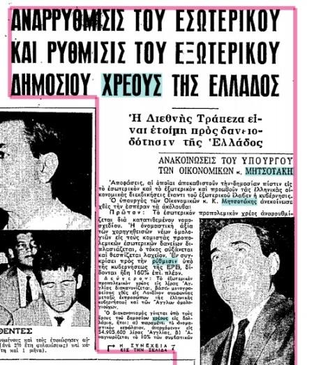 mitsotakis_eleftheria
