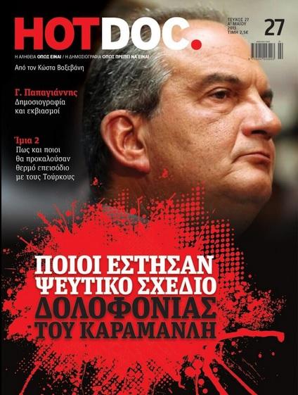 HOT-DOC-Karamanlis