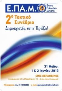 AFISA SYNEDRIO TELIKH (2)