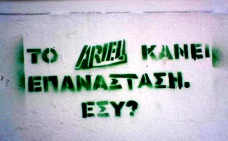 Ariel-epanastasi