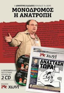 Cover kazakis_s