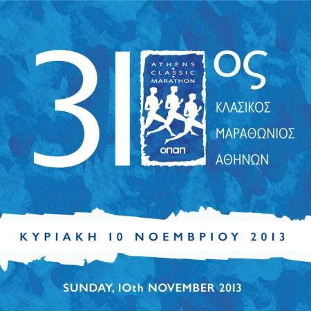 31ος-Κλασικός-Μαραθώνιος-Αθηνών1384046212