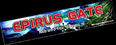 Logo epirusgate1 copy