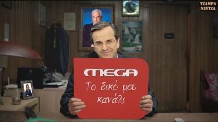 Samaras mega mou13