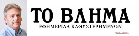 ΤΟ ΒΛΗΜΑ7