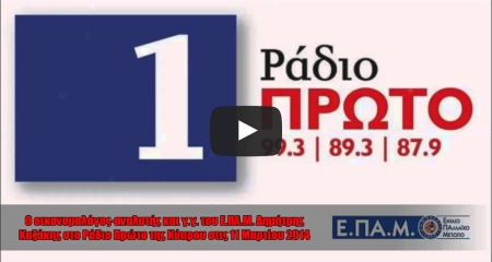 kazakis-radioproto