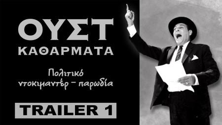 oustkatharmata-trailer