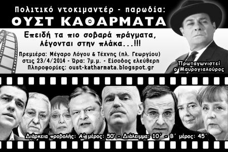 ΟΥΣΤ ΚΑΘΑΡΜΑΤΑ - ΠΡΟΣΚΛΗΣΗ 01