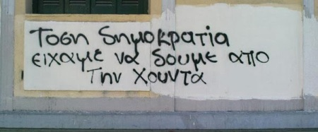 vf_500057625_grafiti-xounta-600x250
