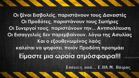 ΣΠΟΝΤΕΣ 01