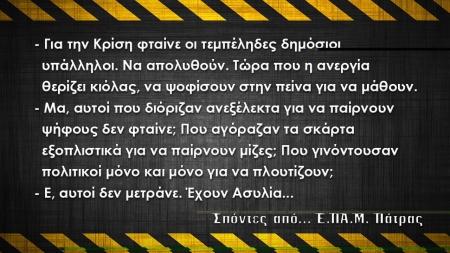 ΣΠΟΝΤΕΣ 02