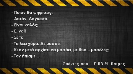ΣΠΟΝΤΕΣ 03