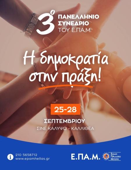αφίσα συνέδριο1