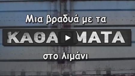 katharmata-molos
