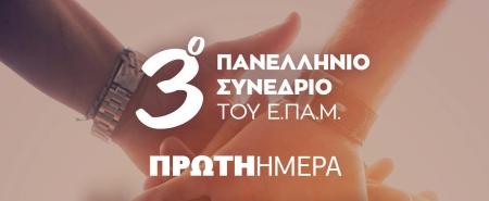 3osynedrio-1