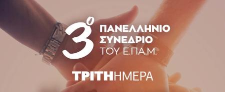 3osynedrio-3