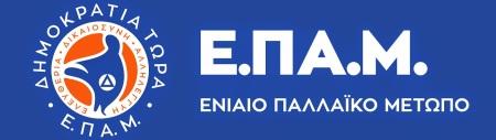 Λογότυπο ΕΠΑΜ white text