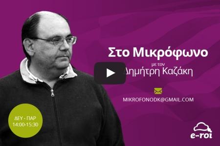 kazakis-eroi-play