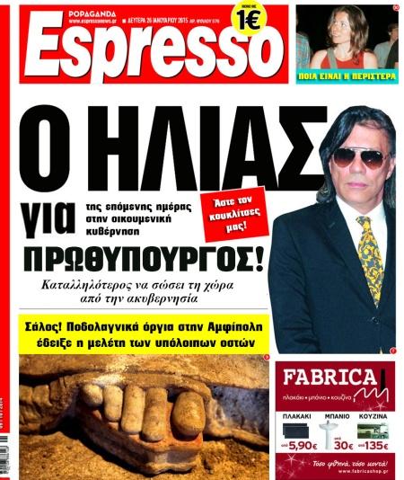 POPAGANDA_Espresso
