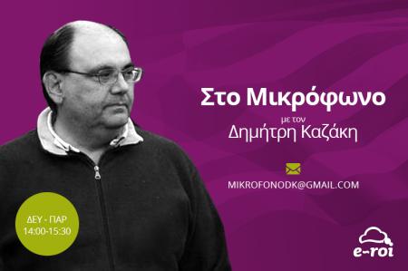 mikrofono-kazakis
