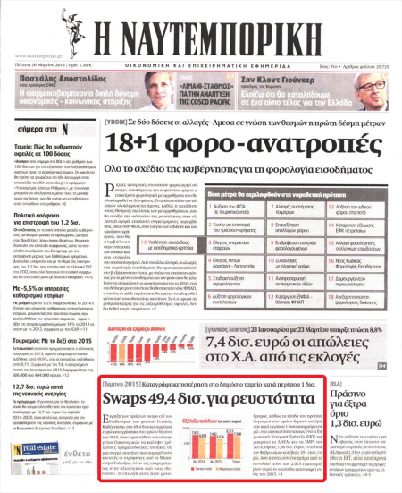 i-naytemporiki-full